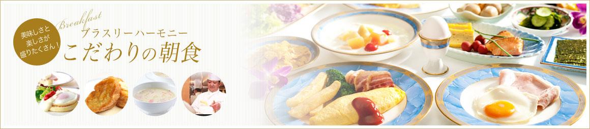 ブラスリー ハーモニー こだわりの朝食 美味しさと楽しさが盛りたくさん!